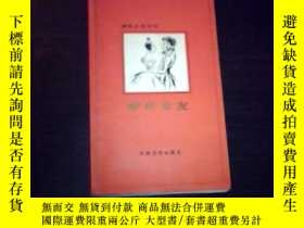 二手書博民逛書店罕見獻給女友[有插圖]Y27994 外國文學出版社 出版1989