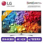 【LG樂金】65型 UHD 一奈米 4K IPS智慧連網電視 (65SK8000PWA) (含運費/基本安裝/6期0利率)