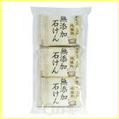 Pelican 沛麗康 釜焚製法純植物無添加香皂 3入 (85g*3)【庫奇小舖】