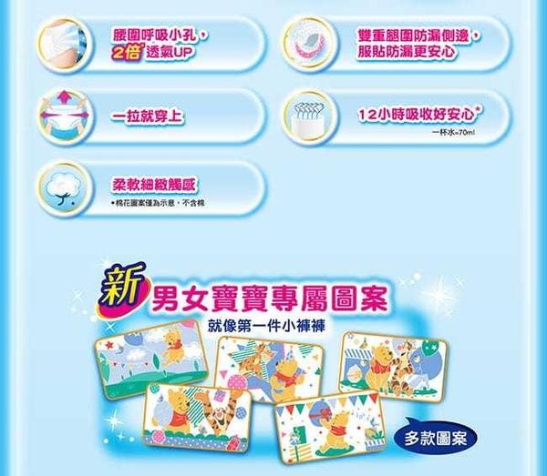 滿意寶寶 輕巧褲-(男用) (女用)(XXL)(19片)299元(超商限取2包)