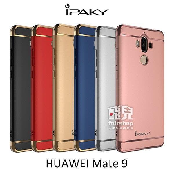 【妃凡】iPAKY HUAWEI Mate 9 磨砂拼接手機殼 保護殼 手機套 保護套 背蓋 三合一 (K)