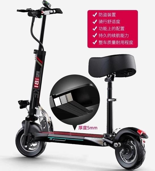scooter電動滑板車 折疊迷你小電動車成人代步車小型電動踏板車 新年牛年大吉全館免運