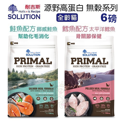 新耐吉斯SOLUTIO-PRIMAL源野高蛋白系列 無穀全齡貓-鮭魚/鱈魚配方 6磅 貓飼料