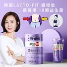 韓國LACTO-FIT 鍾根堂藤黃果 1...