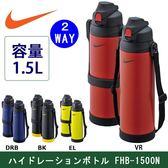 日本【膳魔師 THERMOS】NIKE 運動保冷瓶 FHB-1500N 水壺 1.5L
