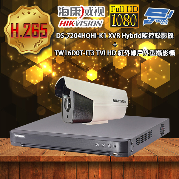 海康威視 優惠套餐DS-7204HQHI-K1 500萬畫素 監視主機+TW16D0T-IT3戶外型攝影機*1 不含安裝