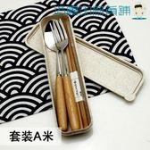 木柄勺叉筷套裝便攜餐具不銹鋼【洛麗的雜貨鋪】