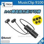 藍芽耳機 i-Tech MusicClip 9100 DAC轉高階析藍芽耳機 高音質雙待 HD通話 快速充電 公司貨