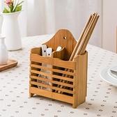 筷子籠 竹木筷子籠掛式瀝水筷子架快筒筷籠廚房用品勺子筷子筒筷子盒【快速出貨八折鉅惠】