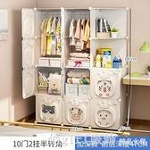 衣櫃 兒童衣櫃簡易家用臥室現代簡約嬰兒寶寶小衣櫥塑料小孩儲物收納櫃 開春特惠 YTL