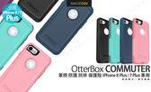 正品OtterBox Commuter iPhone 8 Plus 7 Plus 通勤者防摔保護殼