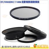 STC 濾鏡接環組+105mm CPL 偏光鏡 公司貨 Panasonic 7-14mm 7-14 鏡頭專用