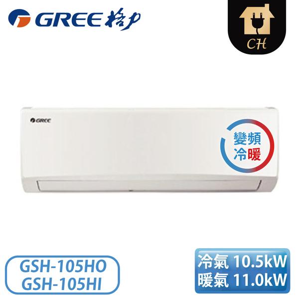 [GREE 格力 ]15-18坪 R32一對一變頻冷暖旗艦系列 GSH-105HO/GSH-105HI