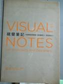 【書寶二手書T6/藝術_XGQ】視覺筆記_諾曼.克勞