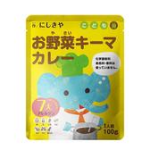 日本 Nishikiya 兒童野菜肉醬調理包(印度咖哩風味)100g(三歲以上適用)
