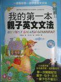 【書寶二手書T1/語言學習_QLE】我的第一本親子英文文法_李康碩