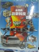 【書寶二手書T9/少年童書_FGQ】台灣的創新科技_鄭明華