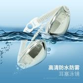 高清泳鏡帶耳塞男女通用 防水可調節舒適潛水海邊度假游泳裝備 宜品