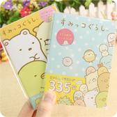 角落生物貼紙-日韓角落生物貼紙本卡通可愛335枚貼紙貼畫本diy手賬裝飾貼貼紙包