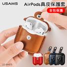 【marsfun火星樂】USAMS BH475 蘋果 Airpods 牛皮保護套 耳機套 耳機保護皮套 掛鉤防滑配件