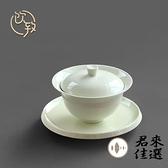 功夫茶具蓋碗秘色釉蓋碗茶杯防燙三才杯泡茶碗日式單個【君來佳選】