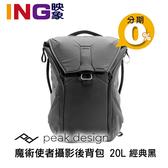 【映象攝影】Peak Design 魔術使者攝影後背包 20L 沉穩黑色 相機背包 側開 Everyday Backpack