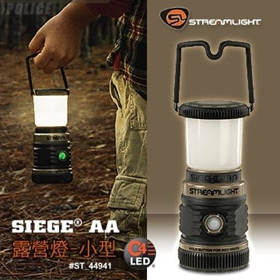 Streamlight Siege AA 小型露營燈#44941【AH14068】99愛買生活百貨