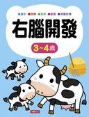 右腦開發 3~4歲【練習本】