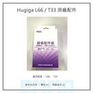 Hugiga L66 T33 專屬型號 原廠電池配件包 功能型 手機配件包 ( 內含電池1顆、帶線座充1個)