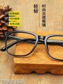 黑框眼鏡框男大臉tr90眼睛女防藍光平光全框鏡架  阿宅便利店