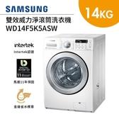 【贈空氣清淨機+基本安裝+舊機回收】Samsung 三星 14KG 變頻 WD14F5K5ASW/TW 滾筒 洗衣機