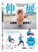 (二手書)伸展,怎麼做最有效?觀念導正╳原理解說╳精準訓練,第1本跑者、健身族、運..