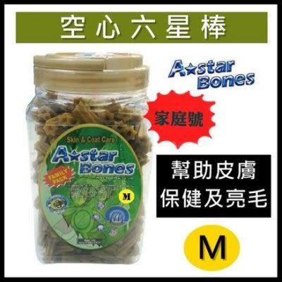 『寵喵樂旗艦店』A-Star Bone《空心六星棒(幫助皮膚保健及亮毛)》家庭號