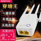 Wifi信號擴大器 wifi信號增強器放大擴展器無線網路家用行動路由器中繼器隨身接收