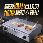 電扒爐 鐵板燒鐵板 手抓餅機器電扒爐 電平趴鍋煎烤燒擺攤設備 220V 莎瓦迪卡