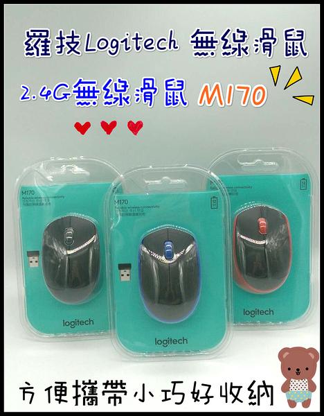 羅技Logitech 無線滑鼠 智慧休眠 2.4G無線滑鼠 無線鍵盤 可搭鍵盤M170