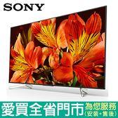 SONY55型4K液晶電視KD-55X8500F含配送到府+標準安裝【愛買】