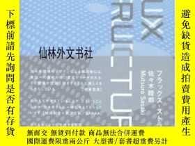 二手書博民逛書店【罕見】Flux Structure 2005年出版Y27248