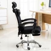 簡約現代電腦椅家用升降旋轉辦公椅可躺午休網布椅子書房座椅電競椅 PA1075『pink領袖衣社』