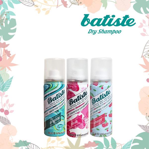 Batiste 秀髮乾洗噴劑 50ML 經典清新 淡雅花香 香甜櫻桃。芸采小舖。