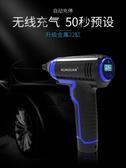 無線充電車載充氣泵便攜式多功能車用加氣泵電動小轎車輪胎打氣泵  MKS免運