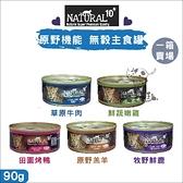 NATURAL10+ 原野機能〔無穀主食貓罐,5種口味,90g,紐西蘭製〕(一箱24入)