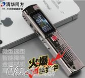 取證錄音筆微型專業高清降噪遠距超小迷你MP3播放錄音器「七色堇」
