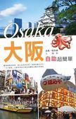 (二手書)大阪自助超簡單