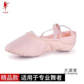 瑜伽鞋 紅舞鞋舞蹈鞋 貓爪鞋 芭蕾舞鞋 軟底基礎練功 兩底鞋室內瑜珈軟鞋