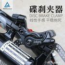 山地自行車電動車夾器套裝剎車器前后碟剎器改裝配件通用永久整套 小確幸生活館