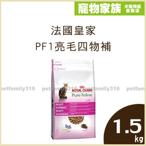 寵物家族-法國皇家PF1亮毛四物補1.5kg
