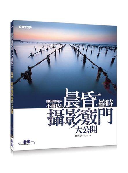(二手書)風景攝影達人不藏私(2):晨昏、縮時攝影竅門大公開