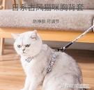 貓咪牽引繩外出專用防掙脫栓貓繩貓錬貓項圈胸背帶溜貓繩遛貓繩子 英賽爾
