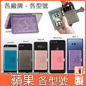 蘋果 iPhone 11 pro max SE2 xs max IX XR XS i8 Plus i7 Plus 動物插卡 透明軟殼 手機殼 保護殼 訂製